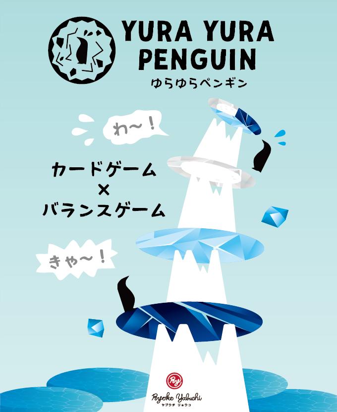 Yura Yura Penguin