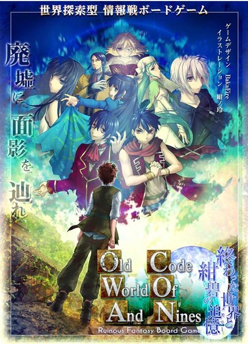 終わった世界と紺碧の追憶 - OWACON