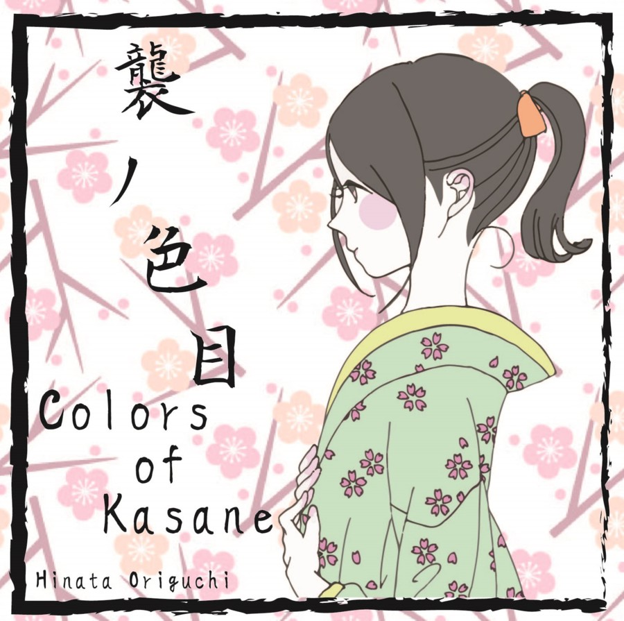 Colors of Kasane