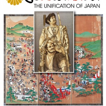 Sekigahara: Unification of Japan