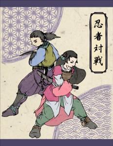 Ninja Taisen 忍者対戦