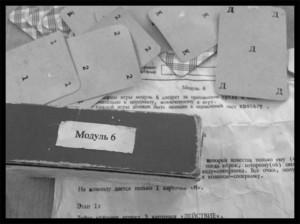 Модуль 6 (Module 6)