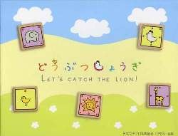 Let's catch the lion !