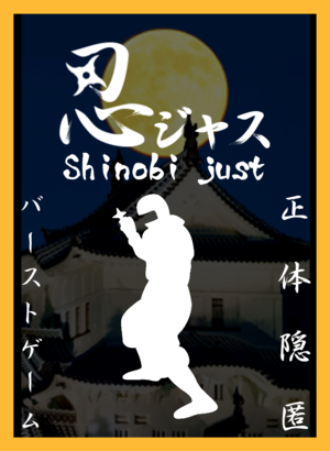 Shinobi Just